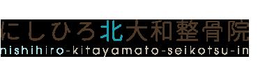生駒市の整体なら口コミランキング1位「にしひろ北大和整骨院」 ロゴ